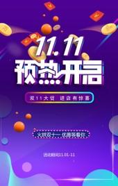 紫色酷炫风双十一电器商场促销宣传H5