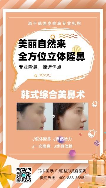 粉色时尚简约立体隆鼻整形美容医院医美促销推广海报模板