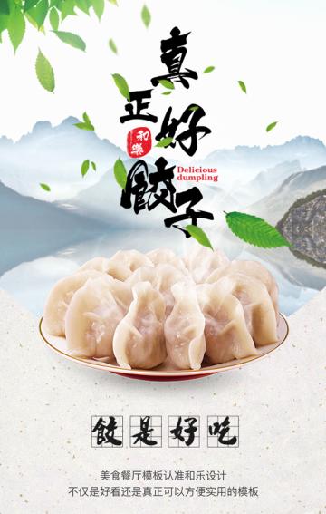 饺子看起来就好吃