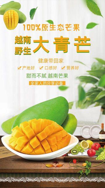 水果生鲜青芒宣传海报