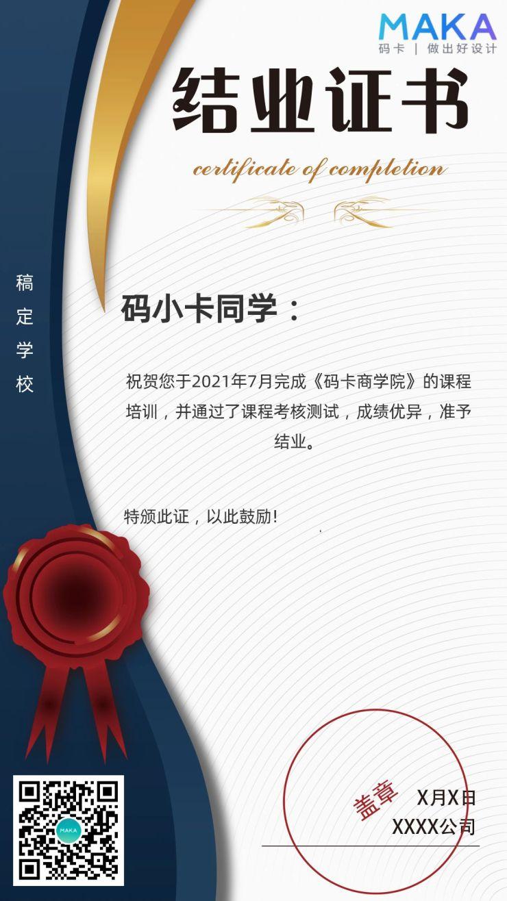 互联网结业证书手机海报