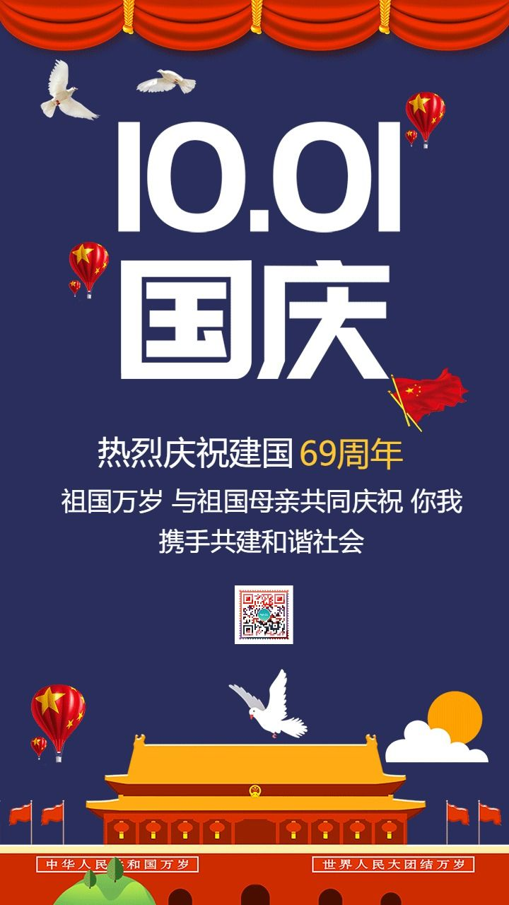 十一国庆节节日促销祝福贺卡 通用二维码朋友圈创意海报