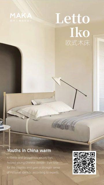棕色简约品牌家具单品新品床主题宣传海报