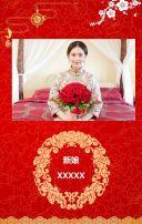 中国传统大红喜庆婚礼请柬