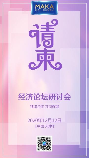 粉色清新文艺企事业公司单位会议请柬
