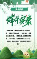 端午节五月初五粽子促销活动宣传节日祝福放假通知H5模版