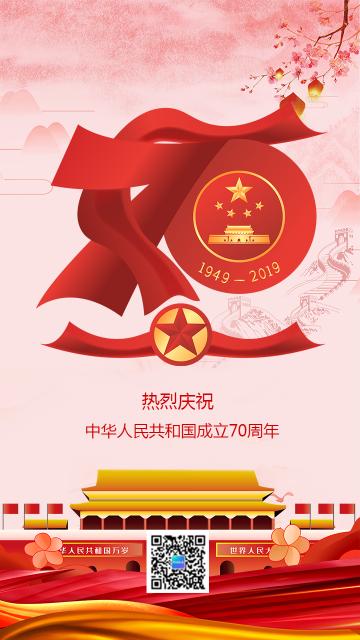 热烈庆祝建国70周年贺卡手机海报