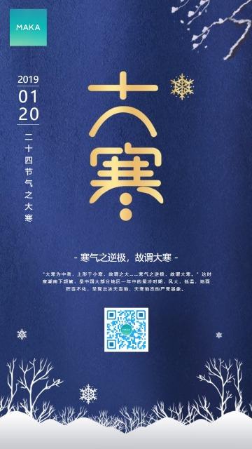 大寒节气日签海报公司宣传蓝色简约大气
