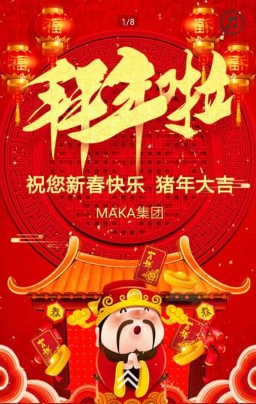 中国风春节祝福新年大吉除夕新年拜年祝福H5