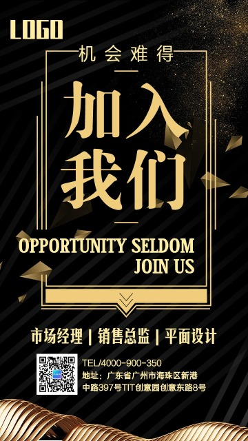 创意简约企业招聘校园招聘社会招聘手机海报
