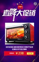 红色简约风双十一电商行业商家促销H5