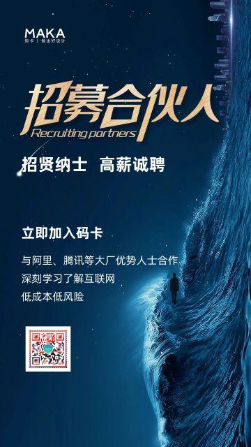 蓝色炫酷创意大气风企业/公司招募合伙人宣传推广海报