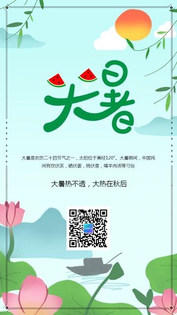 简约文艺绿色大暑节气日签手机海报