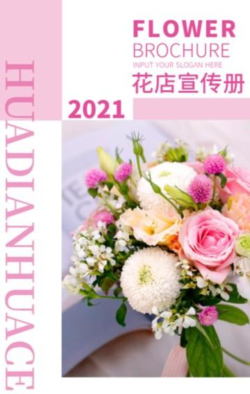 粉色唯美风格花店宣传画册H5