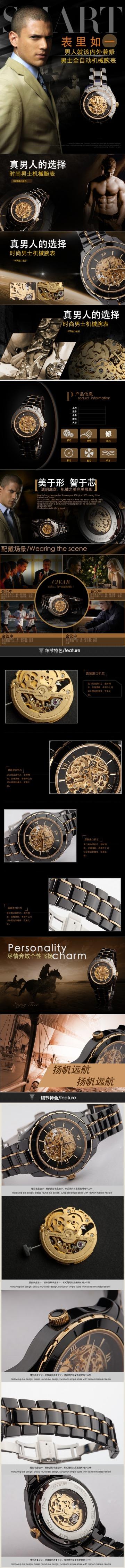 黑色时尚炫酷手表宣传营销电商宝贝详情