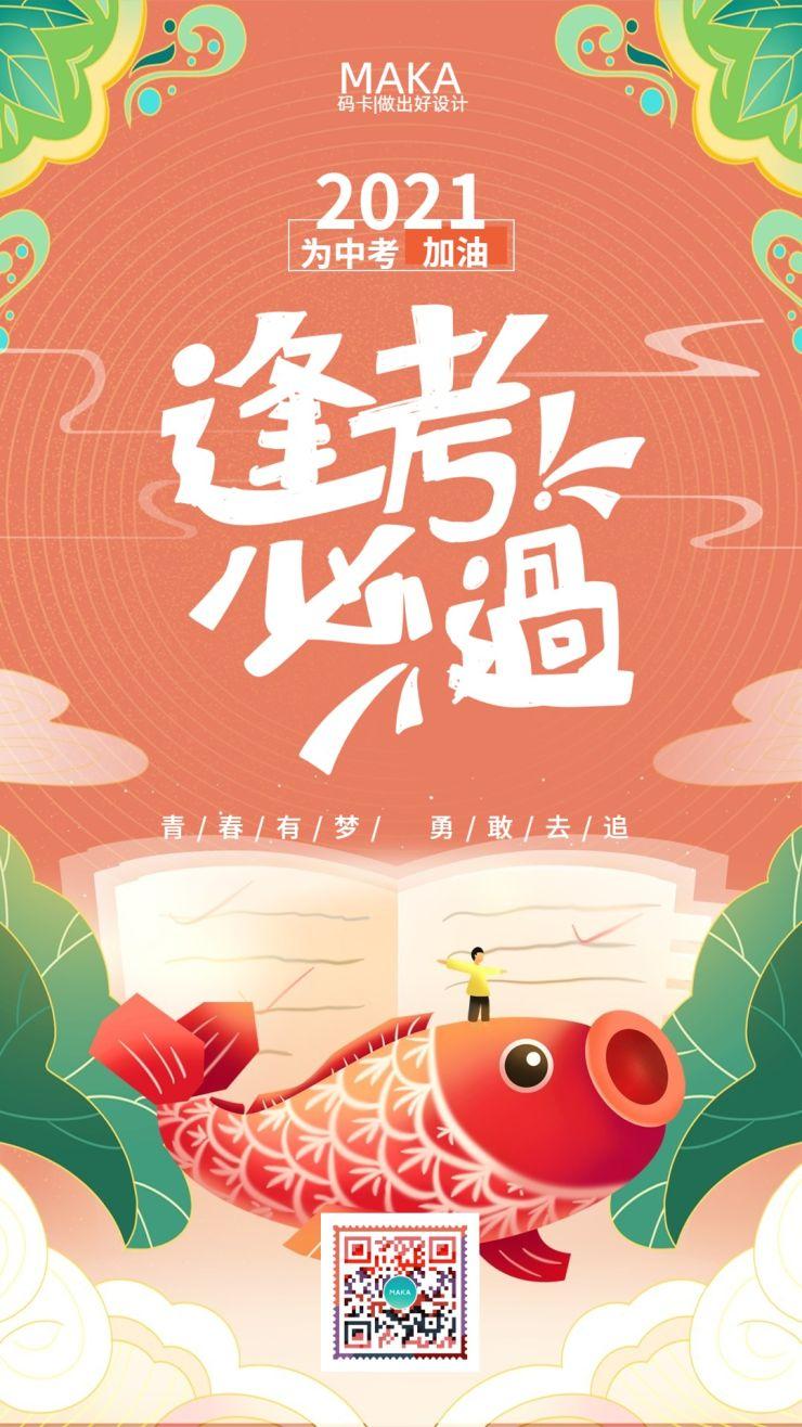 中国风中考逢考必过励志宣传手机海报