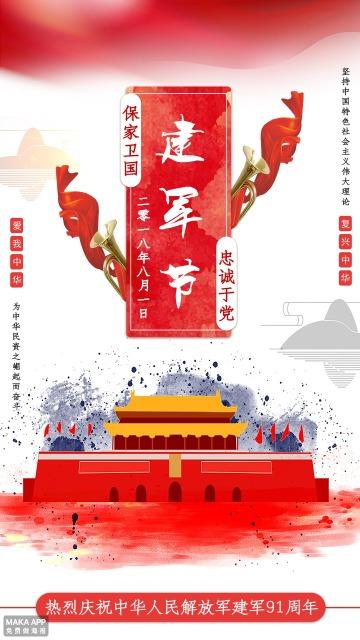 中国风八一建军节建军90周年红色节日海报