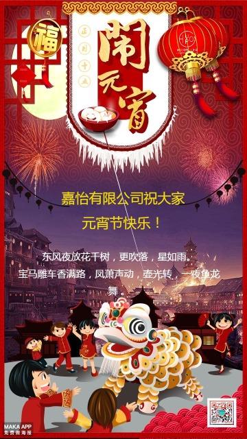 元宵节 传统节日汤圆 通用二维码朋友圈创意海报