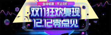 时尚炫酷服饰电商banner