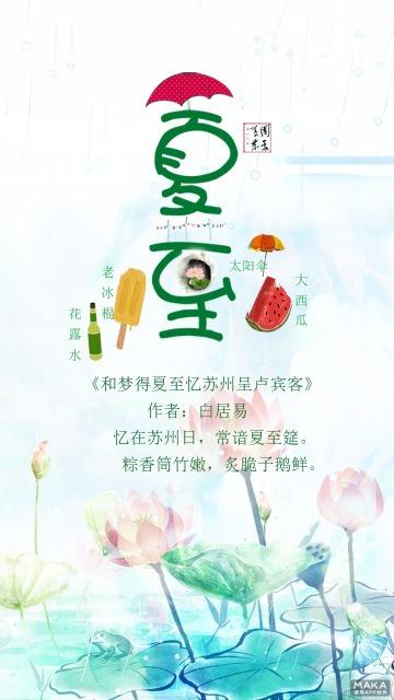 中国二十四节气之夏至宣传海报白蓝色调
