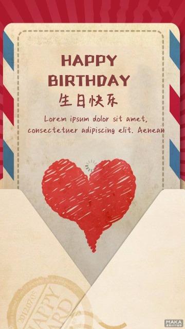 信封生日祝福贺卡