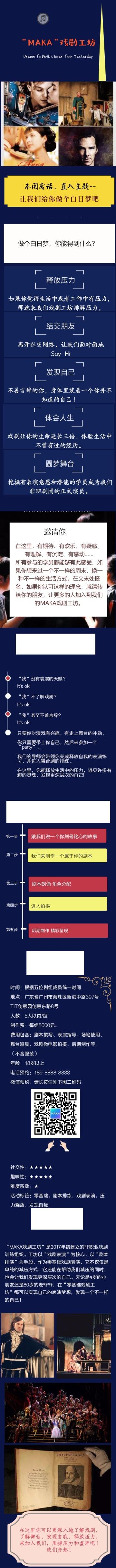 蓝色复古企业通用活动邀请函单页模板