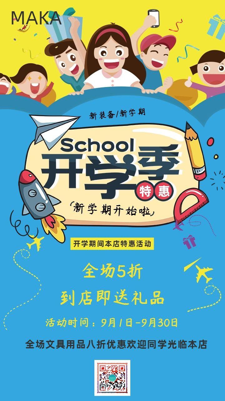 卡通插画迎新开学季开学换新9月商场促销活动海报