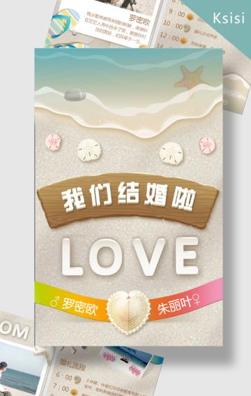 浪漫的海滩主题邀请函