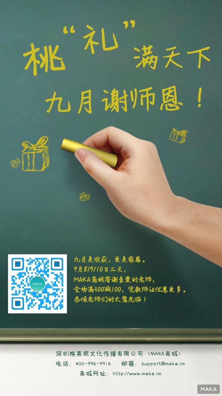 九月教师节商场促销海报