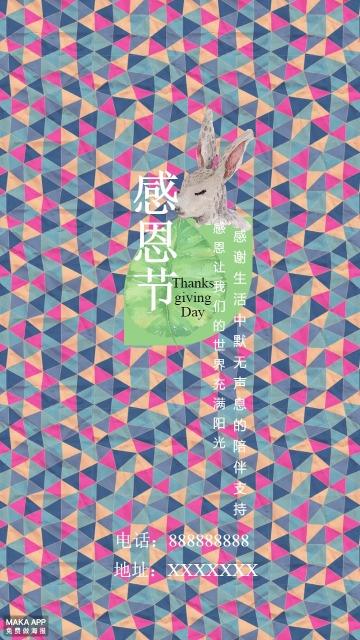 感恩节海报宣传