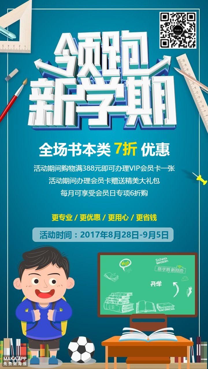 领跑新学期开学季文具书籍优惠促销海报