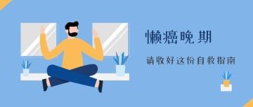 宅家懒癌自救话题互动分享蓝色简约卡通微信公众号封面大图通用