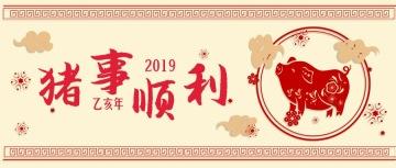 怀旧复古中国风猪年公众号首图