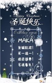 圣诞快乐圣诞狂欢商家促销超低折扣新品上市豪礼赠送蓝色背景