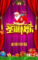 红色圣诞节促销/圣诞老人促销