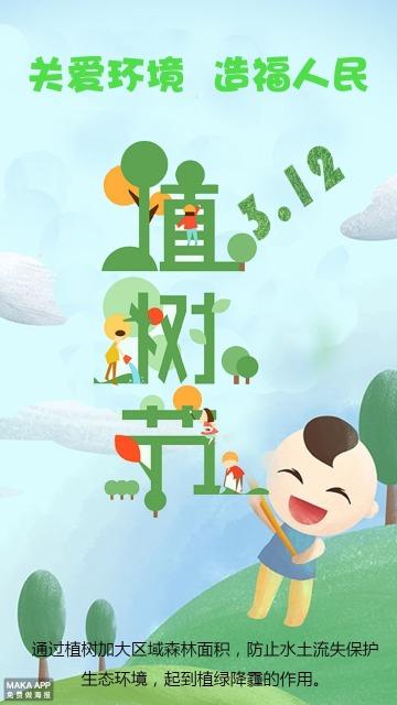三月十二日植树节/3.12植树节/社团宣传海报植树节