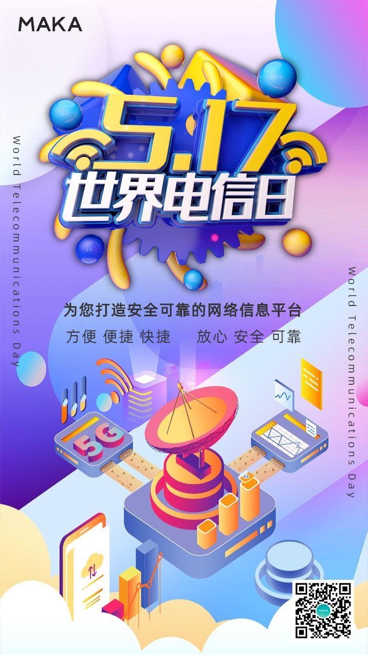 紫色扁平世界电信日节日宣传手机海报