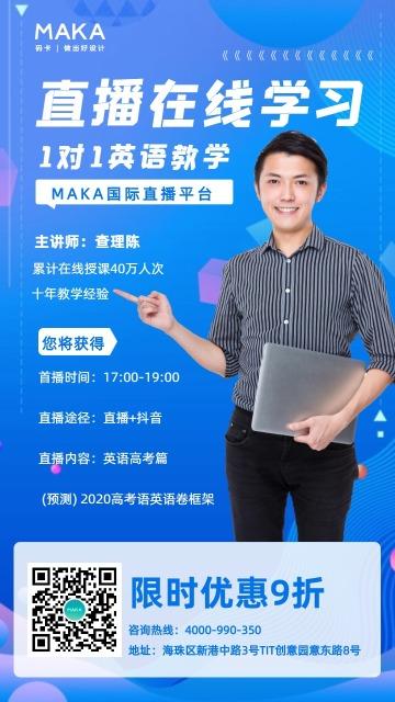 蓝色简约名师讲堂网课直播课课程宣传手机海报