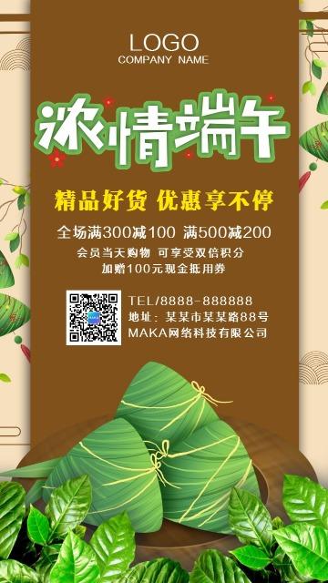 清新文艺端午节商家促销活动宣传手机海报