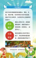 水上乐园儿童乐园活动宣传H5