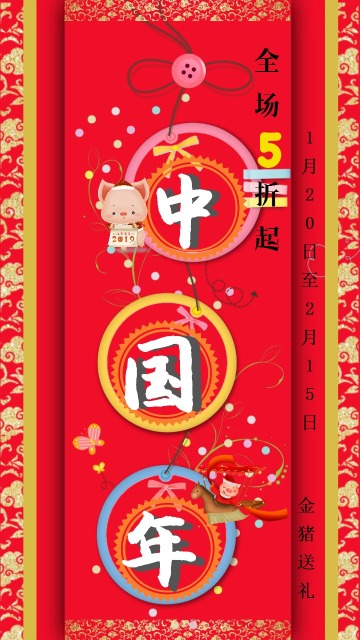 中国风 红色 喜庆 春节 商场 店铺 新年 年货 促销 年终 优惠 打折 宣传推广 活动