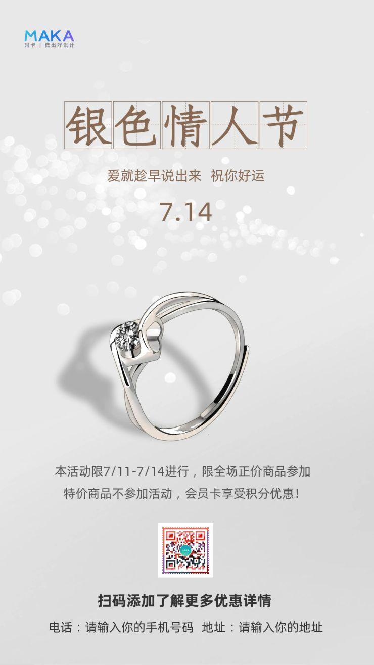 白色高端轻奢风珠宝行业钻戒银饰促销宣传推广静态海报