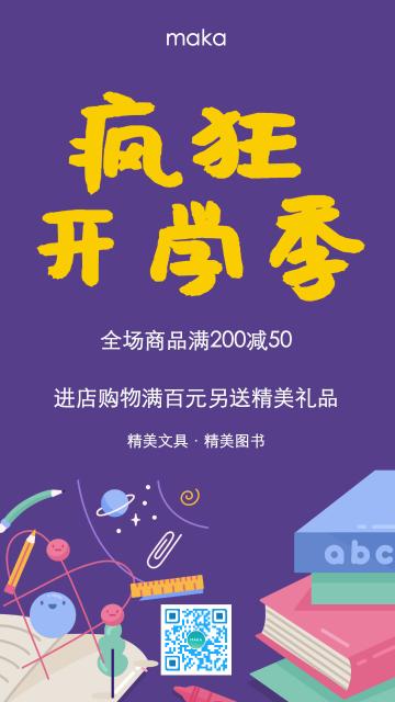 紫色卡通开学特惠招生文具特卖新品儿童卡通促销活动打折绘画美术兴趣班辅导班教育培训海报
