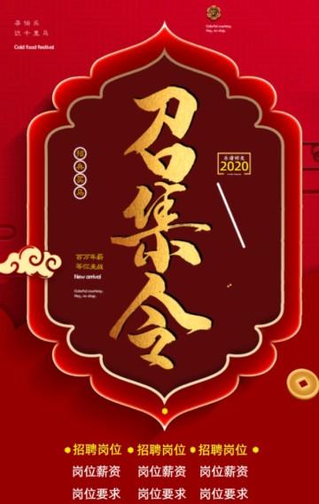 红色招聘大会中国风招聘高端大气武侠风企业通用H5