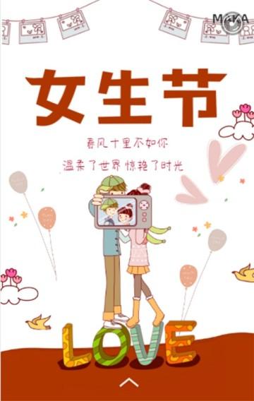 可爱卡通女生节表白相册手机H5模版