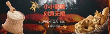 美食烘焙材料促销活动banner模板