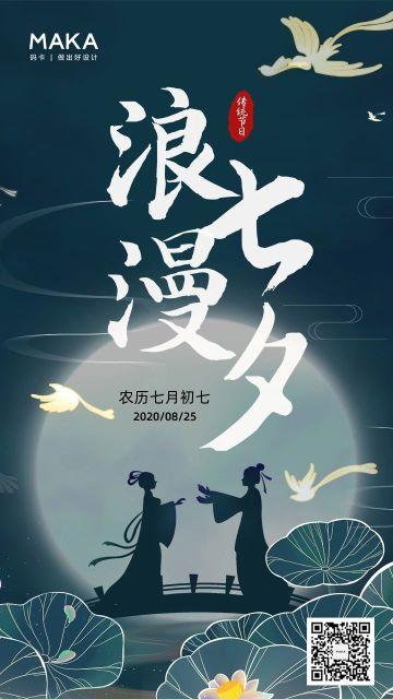 绿色古风唯美浪漫七夕宣传祝福日签海报