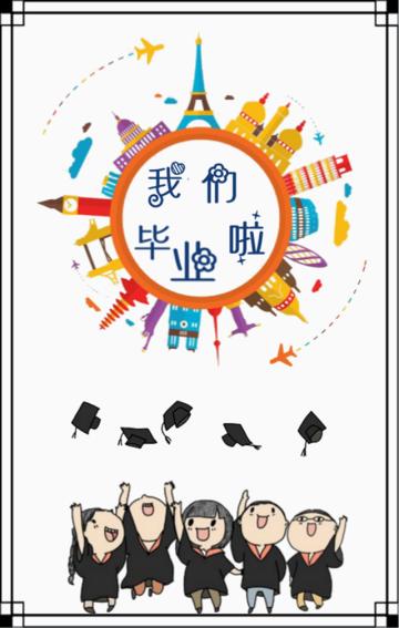 毕业季旅游毕业纪念闺蜜文艺简约清新森系可爱相册