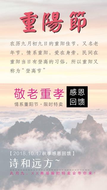 重阳节促销宣传/重阳文化宣传