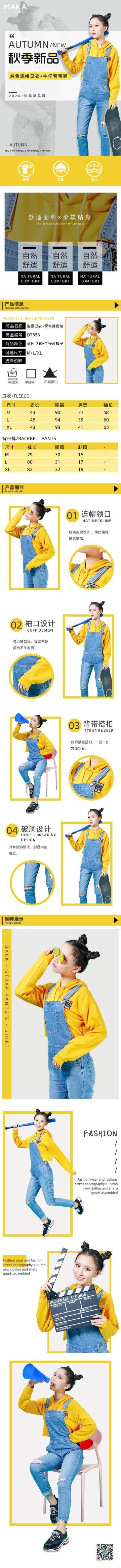 清新黄色秋季新品女装促销宝贝详情页模版